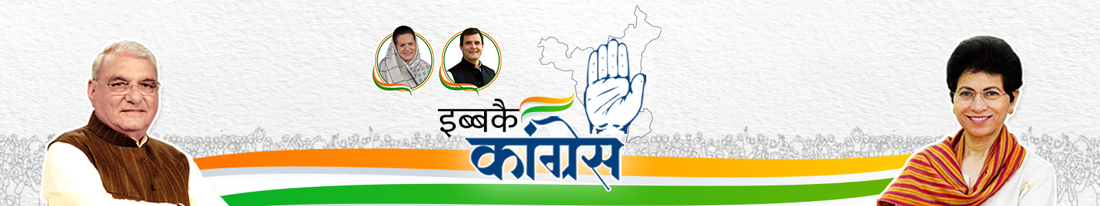 Ebbke Congress   Election Campaign Management Company India   Design Boxed Creatives